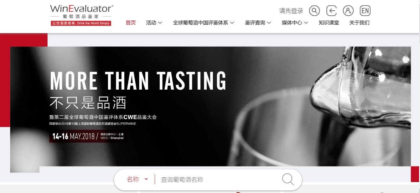 CWE - Chinese Wine Evaluator
